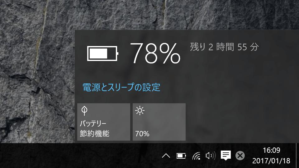 バッテリー残量78%