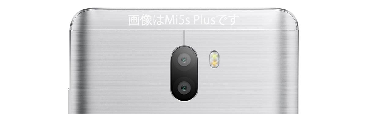 Mi5s Plus デュアルカメラ