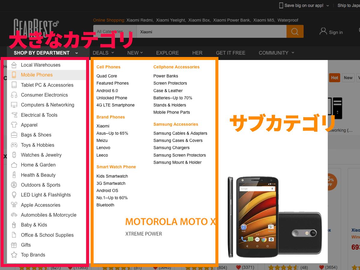 GearBest カテゴリ検索