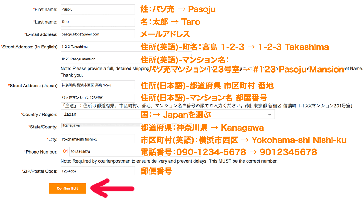 GearBest 住所・連絡先登録