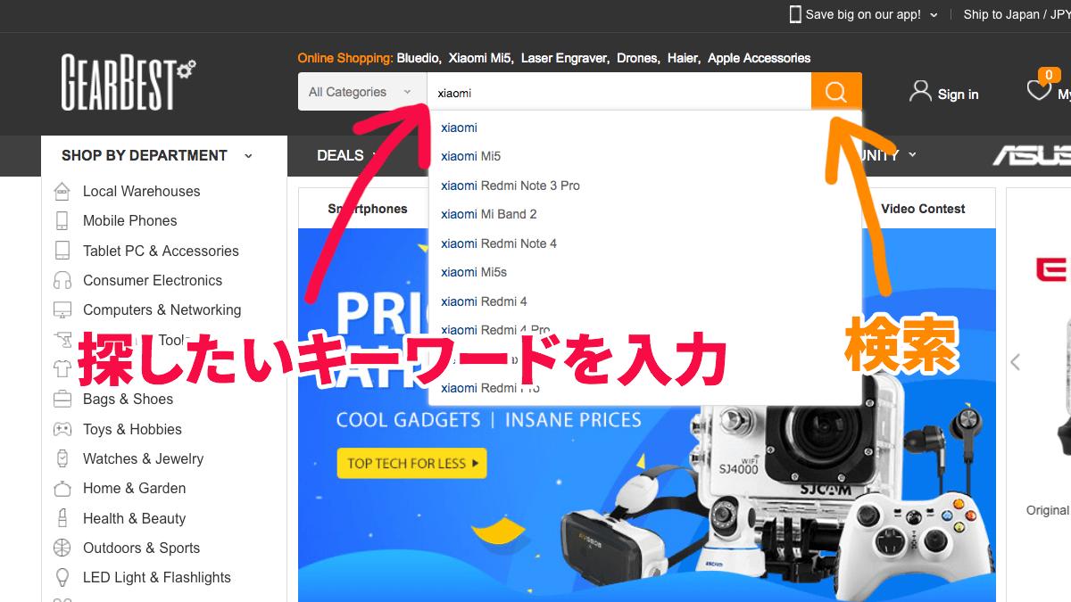 GearBest キーワード検索