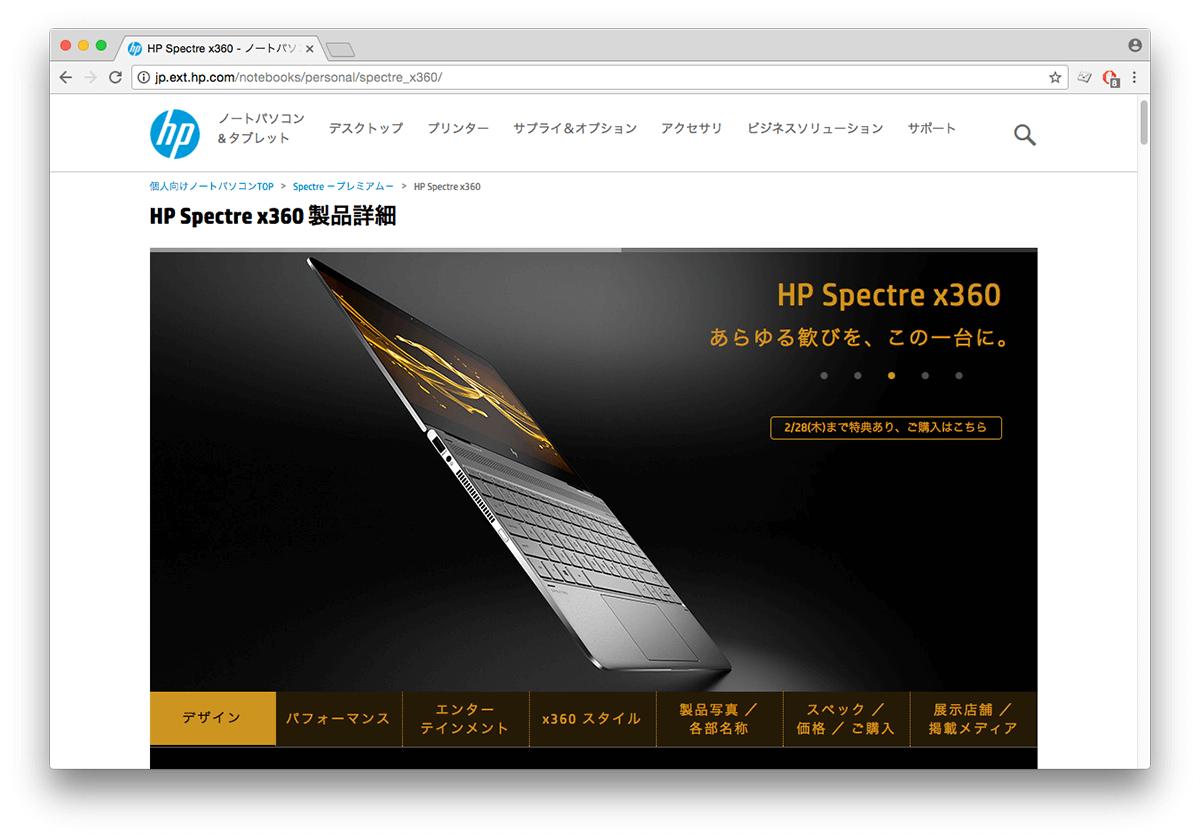 HP Spectre x360 Webページ
