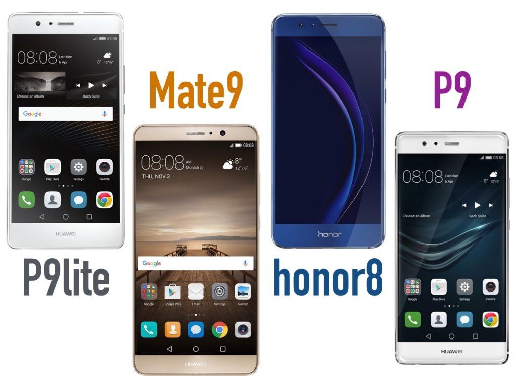 Huawei Mate 9/P9/P9 lite/honor 8 比較