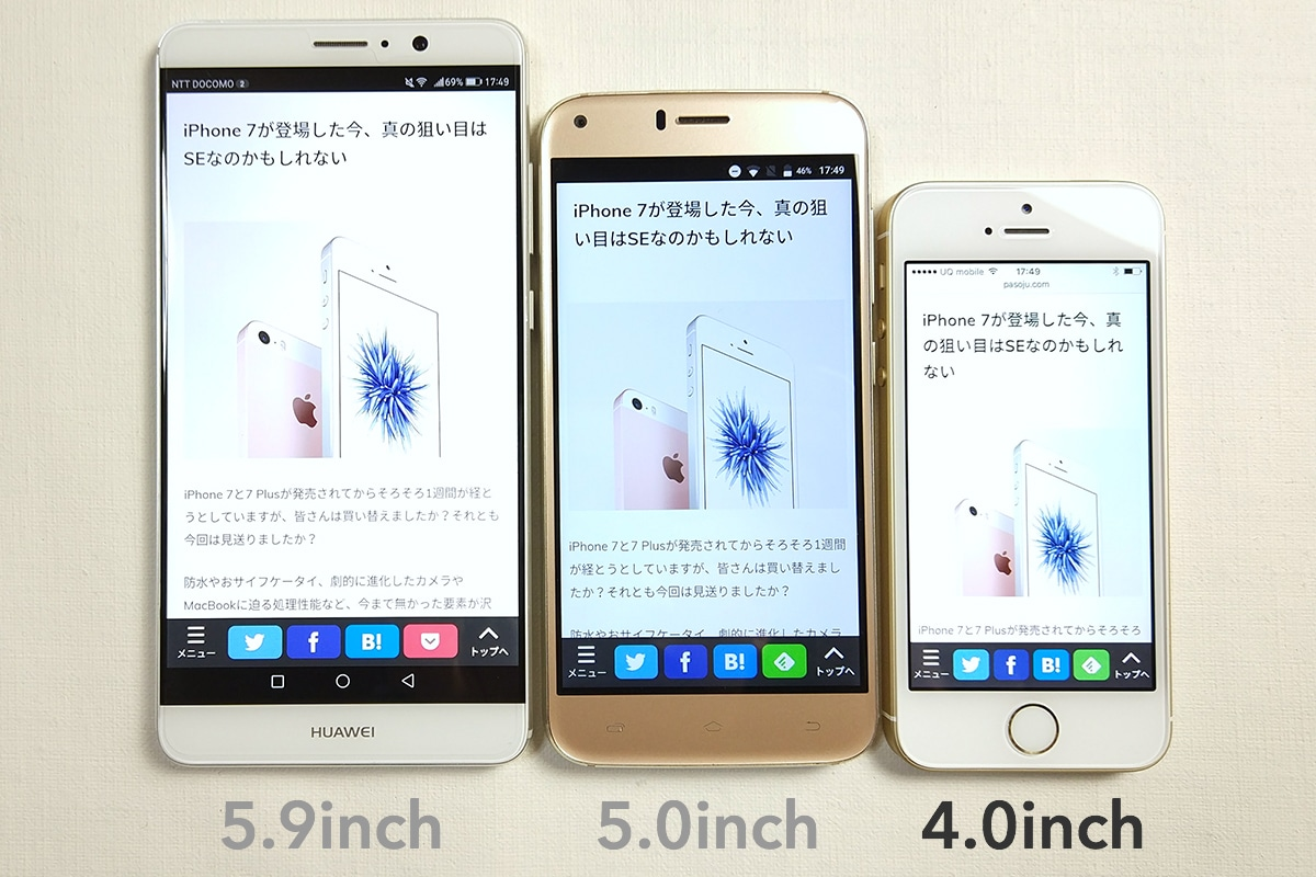 iPhone SE サイズ比較