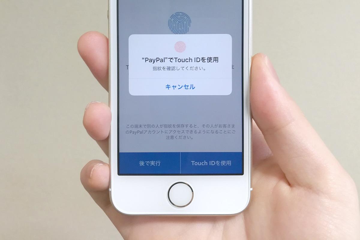 iPhone SE 指紋認証 PayPal