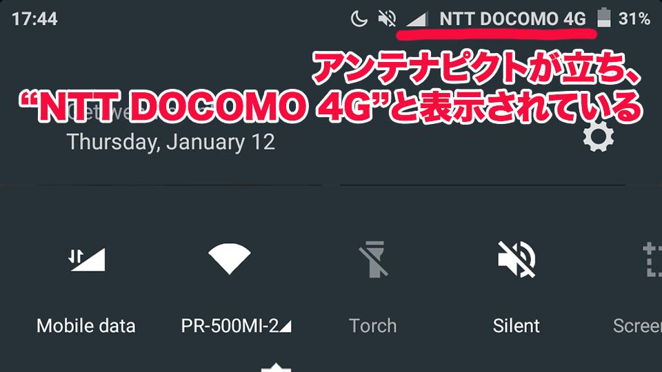 mineo アンテナピクト Xiaomi Mi5s