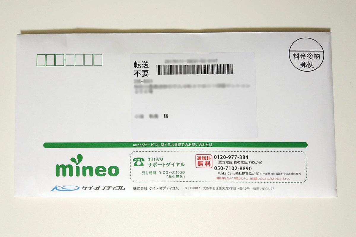 mineo 封筒