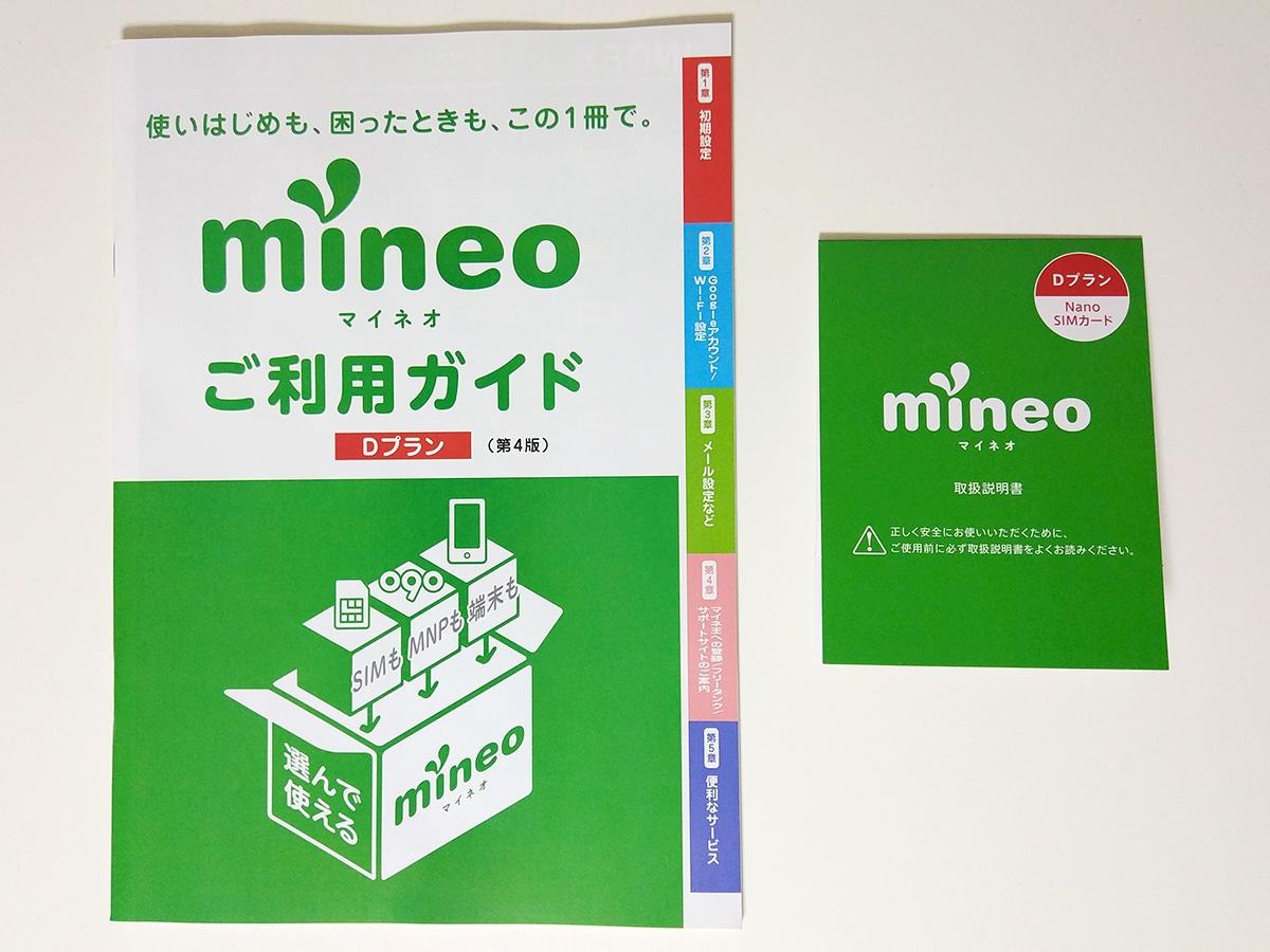 mineo ご利用ガイドとパッケージ