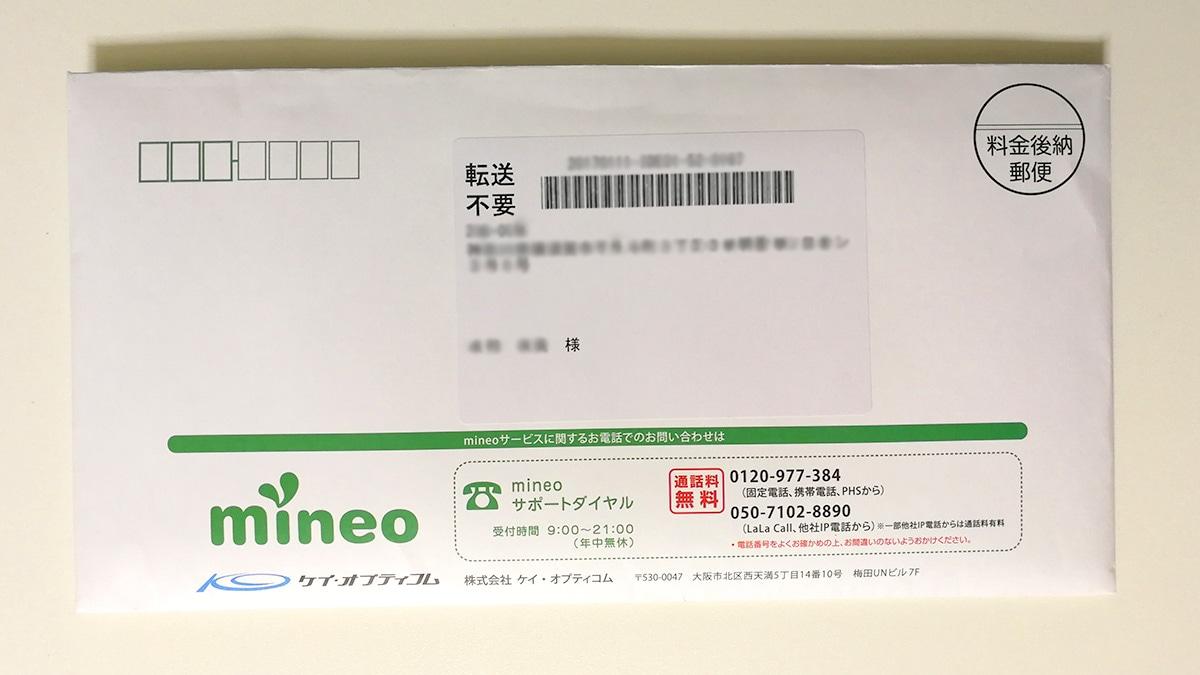 mineo 郵便物