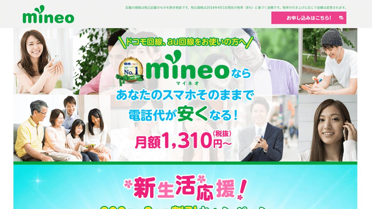 mineo 公式ページ