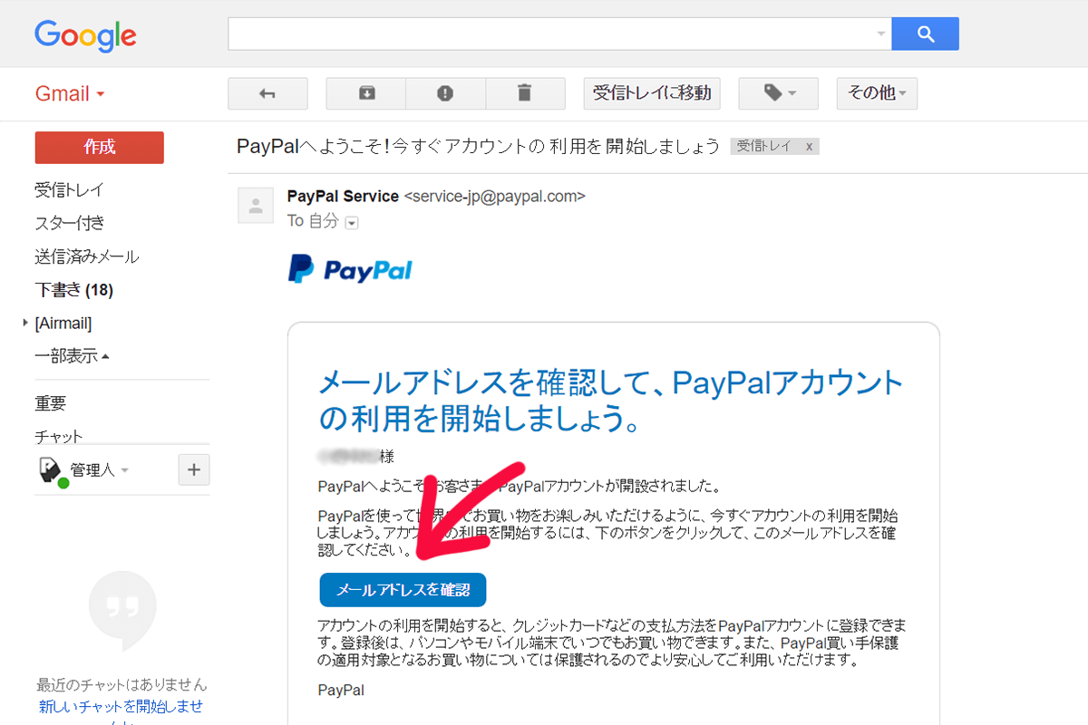 PayPal 新規登録 確認メール