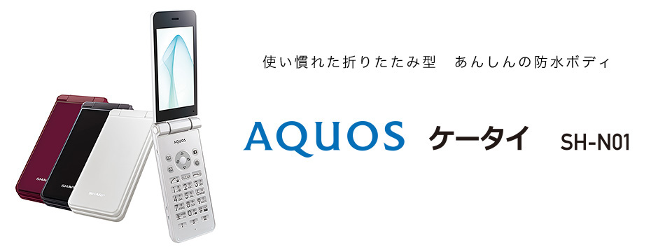 AQUOS ケータイ SH-N01