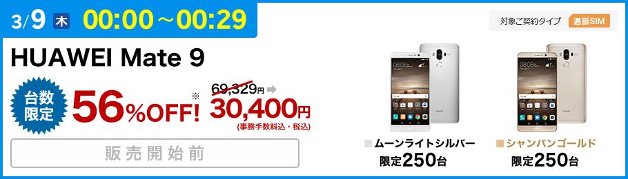 楽天スーパーSALE Huawei Mate 9
