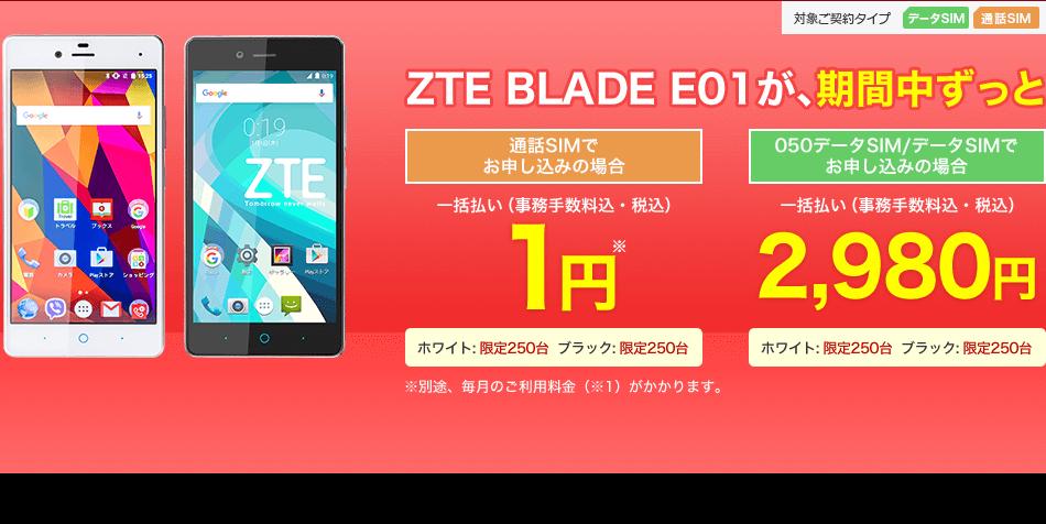 楽天スーパーSALE ZTE Blade E01