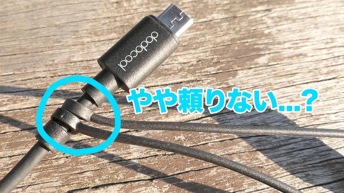 dodocool 3in1 USBケーブル 根本