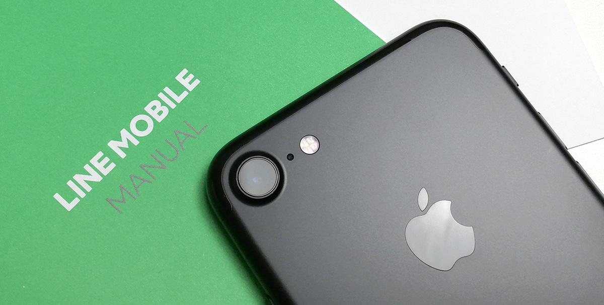 LINEモバイルとiPhone 7