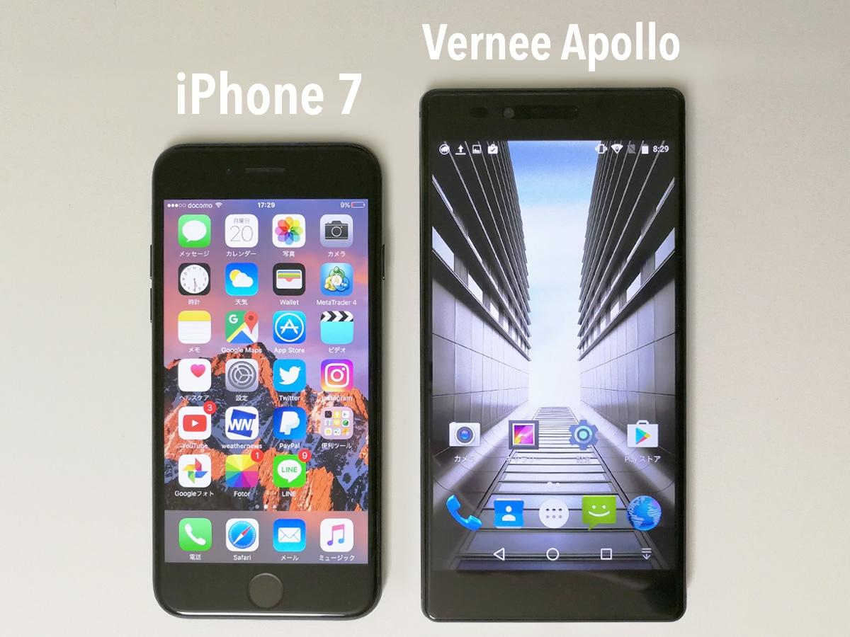 Vernee Apollo サイズ比較