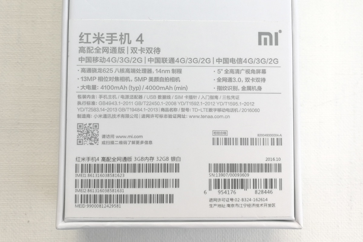 Xiaomi Redmi 4 パッケージ