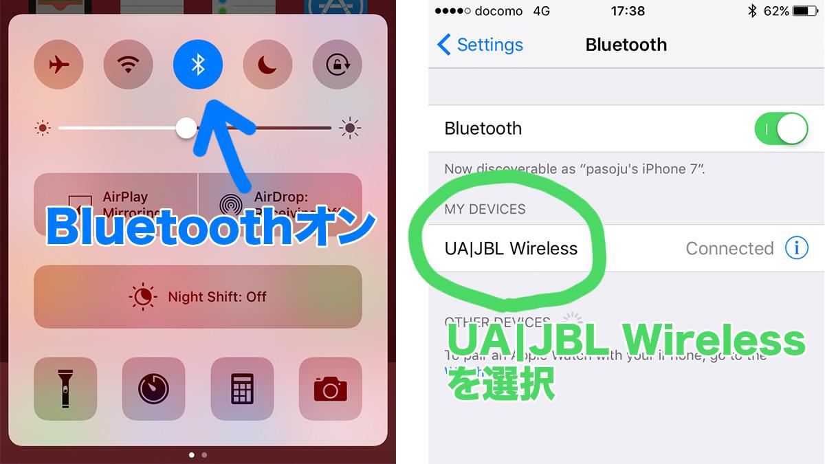 JBL UA Sport Wireless ペアリング