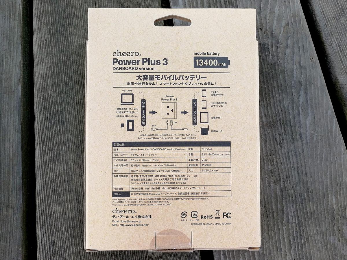 cheero Power Plus 3 スーパーカーレッド パッケージ
