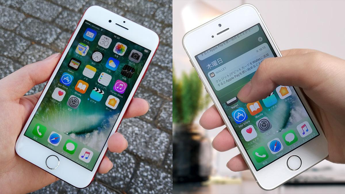 iPhone 7 vs SE 持ち心地比較