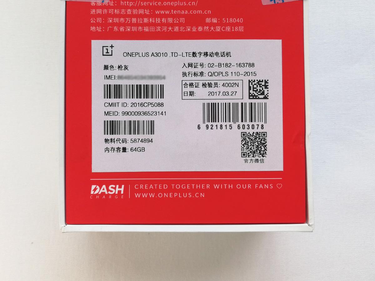 OnePlus 3T パッケージ