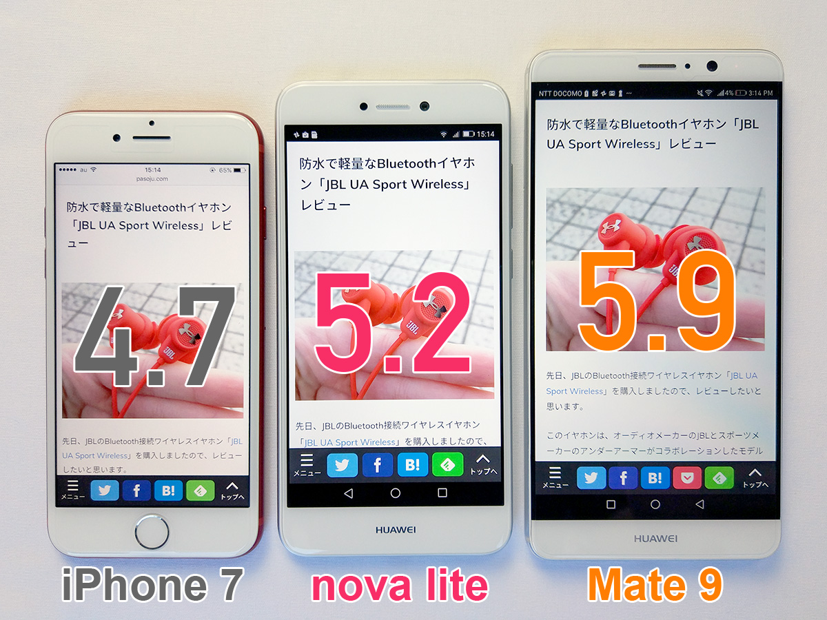 iPhone 7、Huawei nova lite、Mate 9 画面サイズ比較
