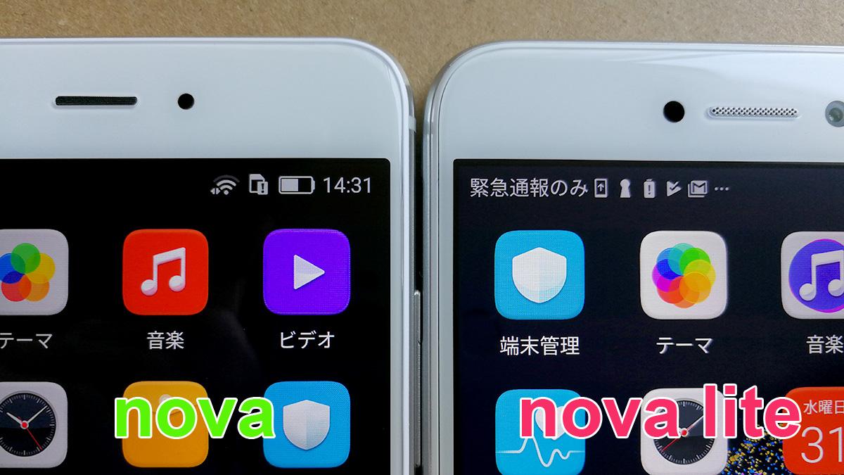 Huawei nova lite、nova ディスプレイ画質比較