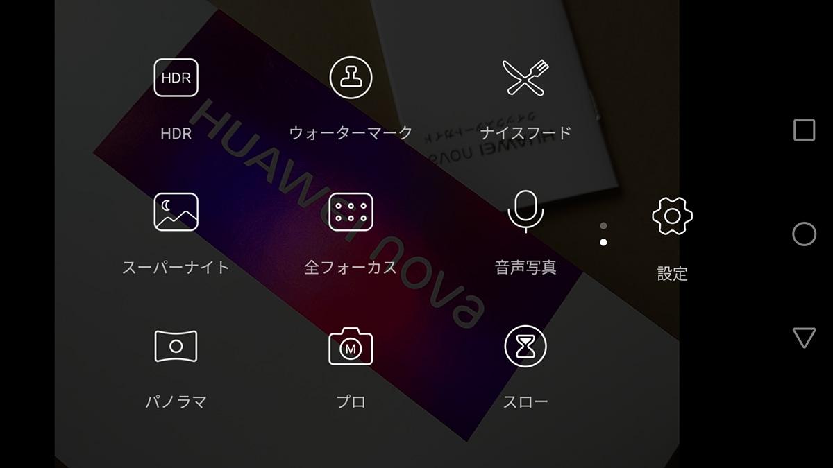 Huawei nova カメラアプリ