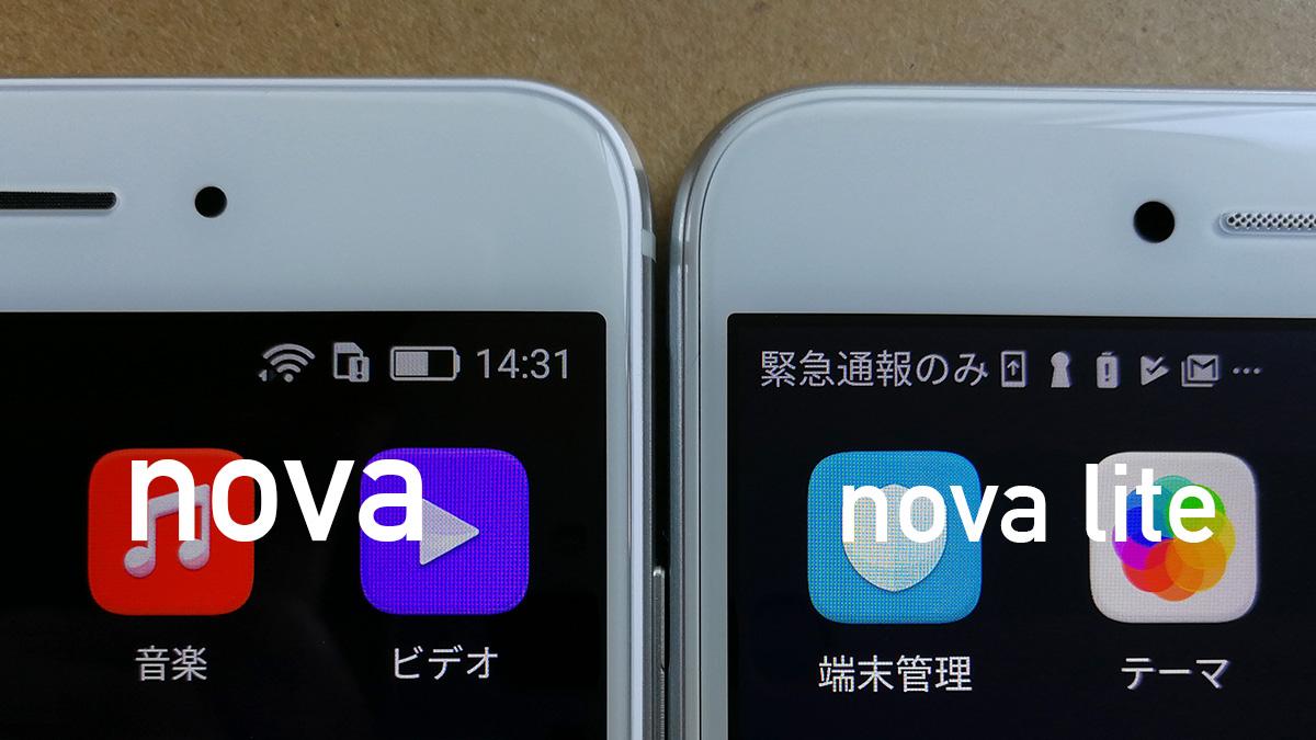 Huawei nova、nova lite