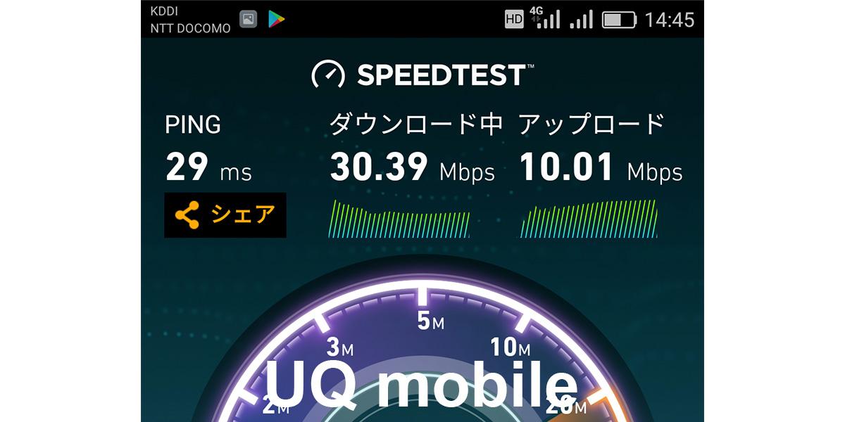 Huawei nova UQ mobile