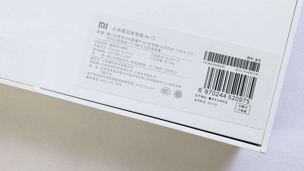 Xiaomi Mi Notebook Air 12 パッケージ