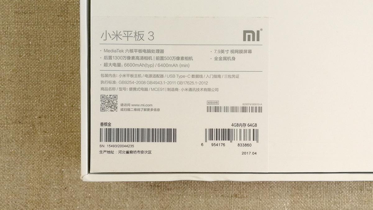 Xiaomi Mi Pad 3 パッケージ裏