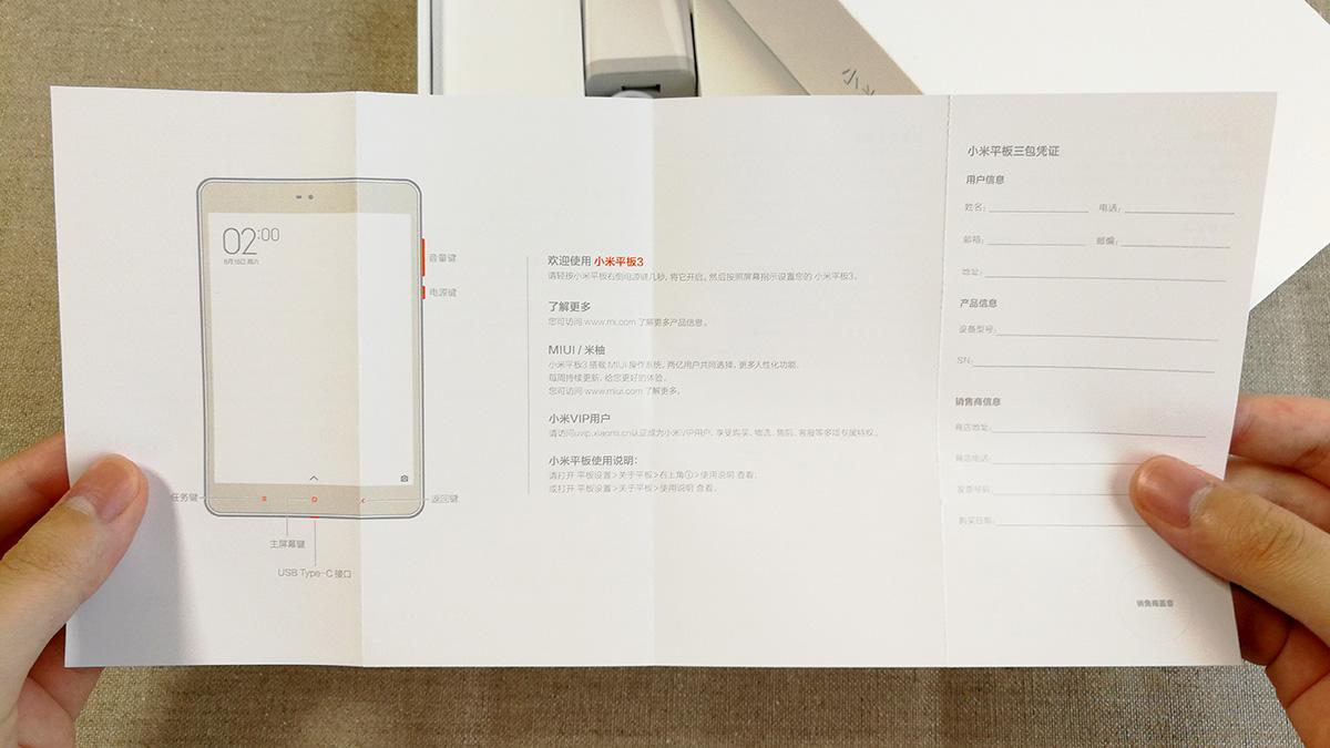 Xiaomi Mi Pad 3 説明書