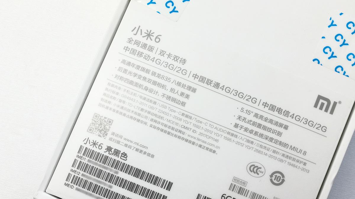 Xiaomi Mi6 パッケージ