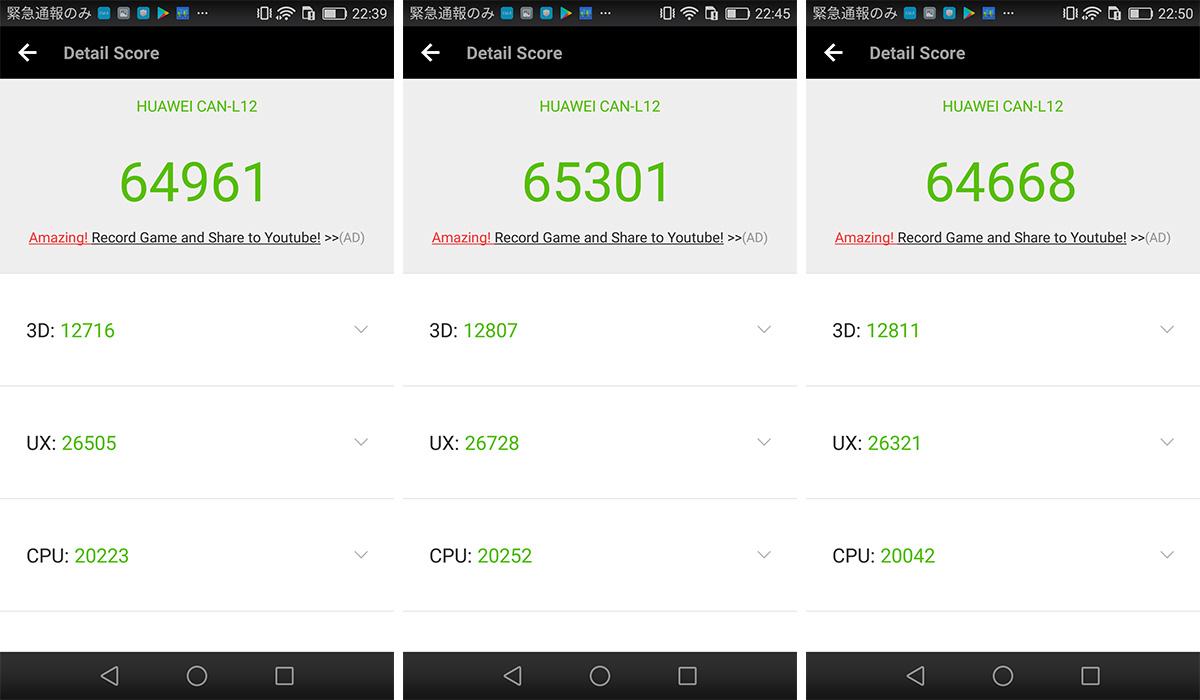 Huawei nova Antutu Benchmark 6.2.7