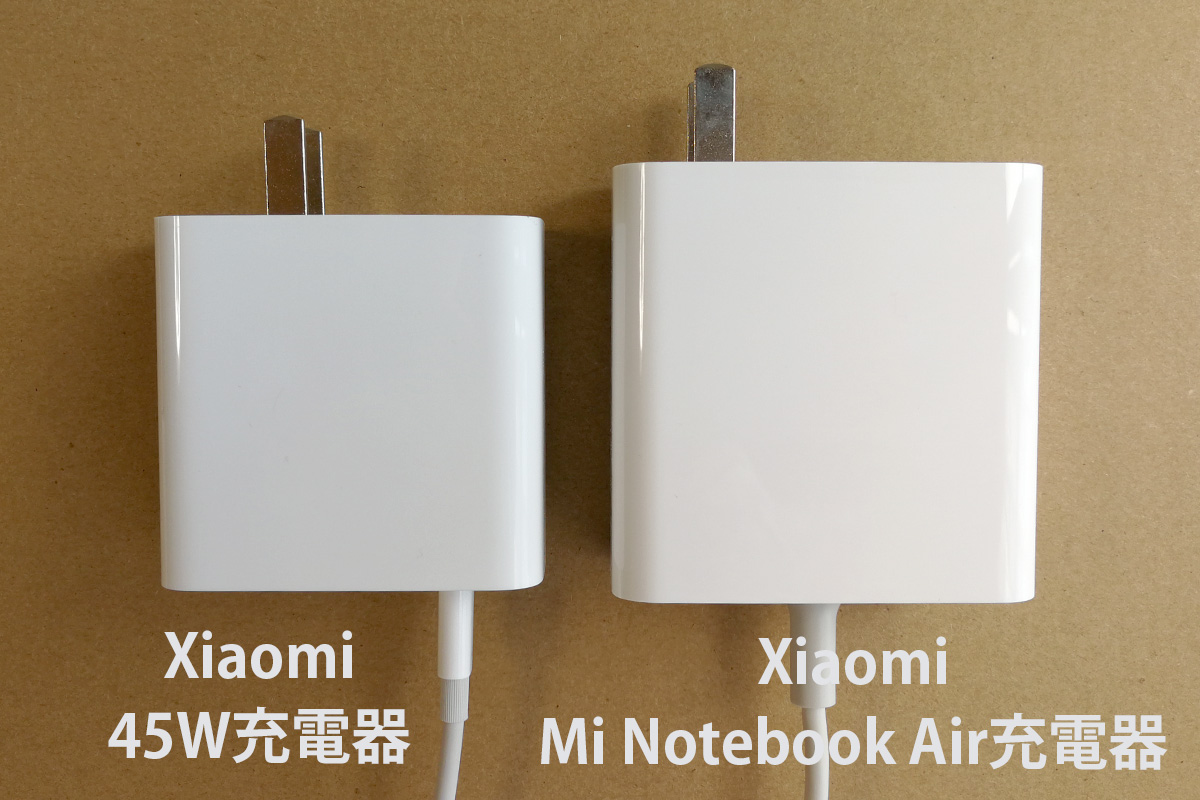 Xiaomi 45W USB-C充電器 大きさ比較