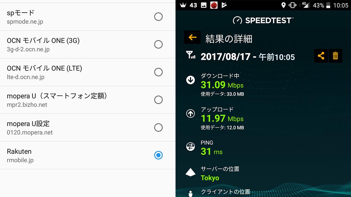 OnePlus 5 楽天モバイル