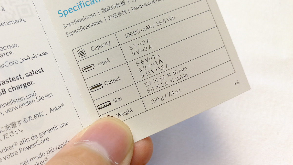 Anker PowerCore II Slim 10000 説明書
