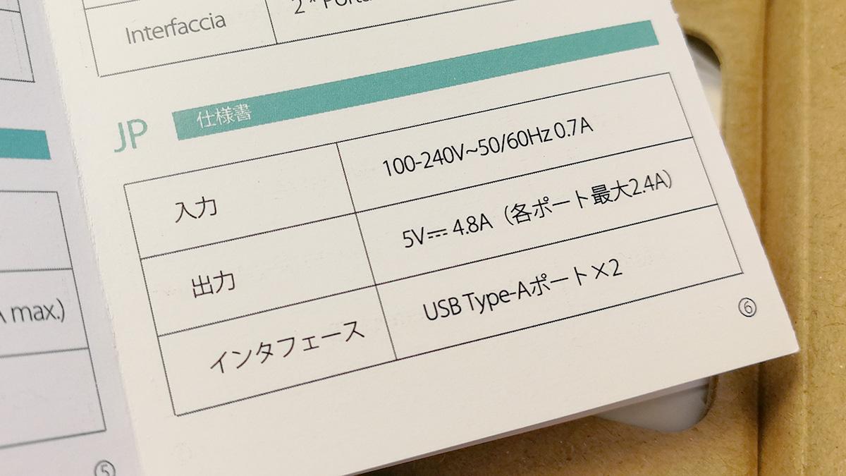 dodocool 2ポート 24W USB充電器 説明書