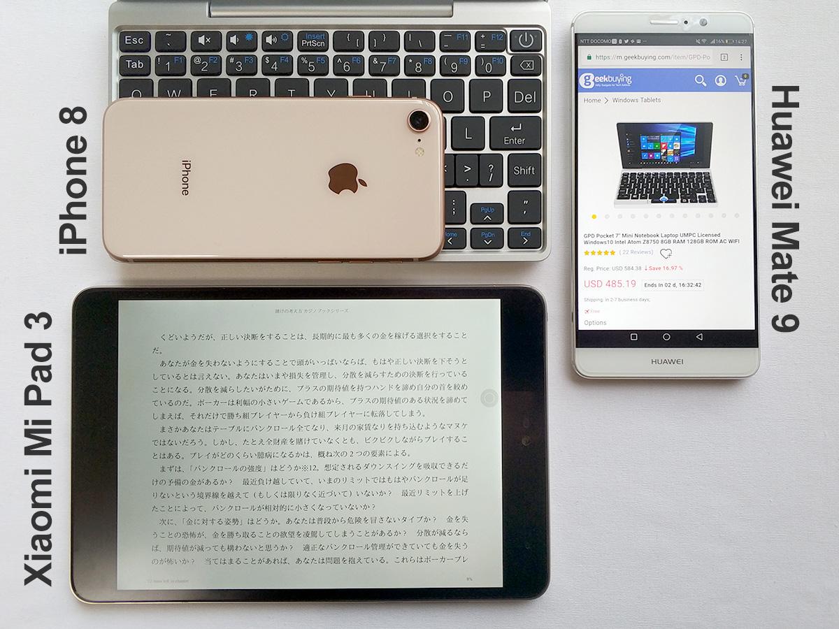 GPD Pocket スマホ・タブレットと大きさ比較