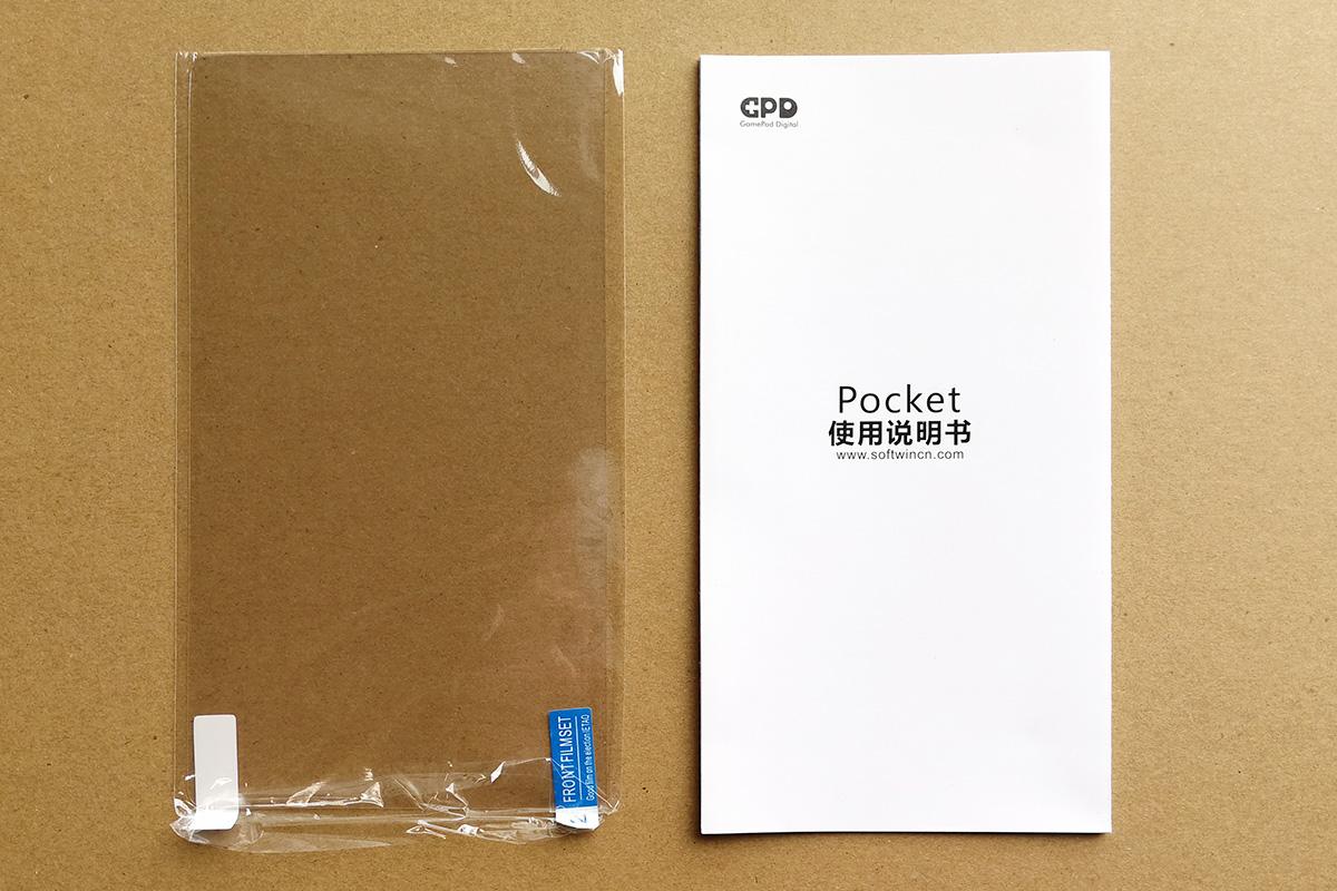 GPD Pocket 説明書と保護フィルム