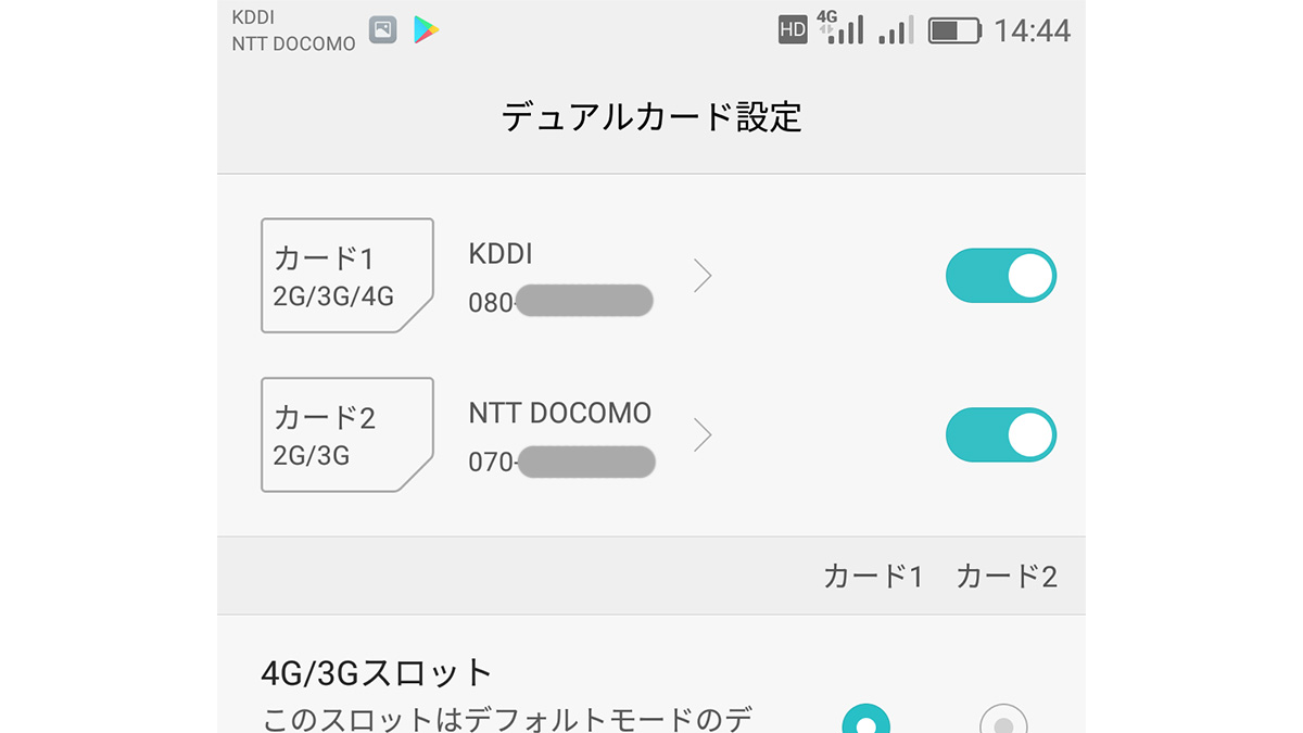 Huawei nova au回線とドコモ回線の同時待ち受け(DSDS)
