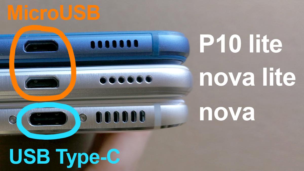 Micro USBのnova lite、P10 liteと、USB Cのnova