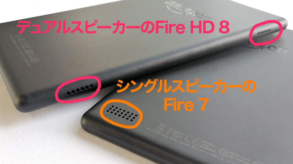 シングルスピーカーのFire 7とデュアルスピーカーのFire HD 8