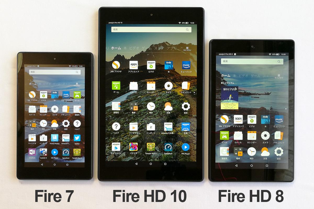Fire HD 10 2017年モデル サイズ比較