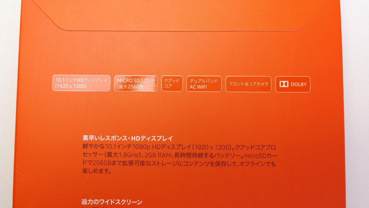 Fire HD 10 2017年モデル パッケージ裏面