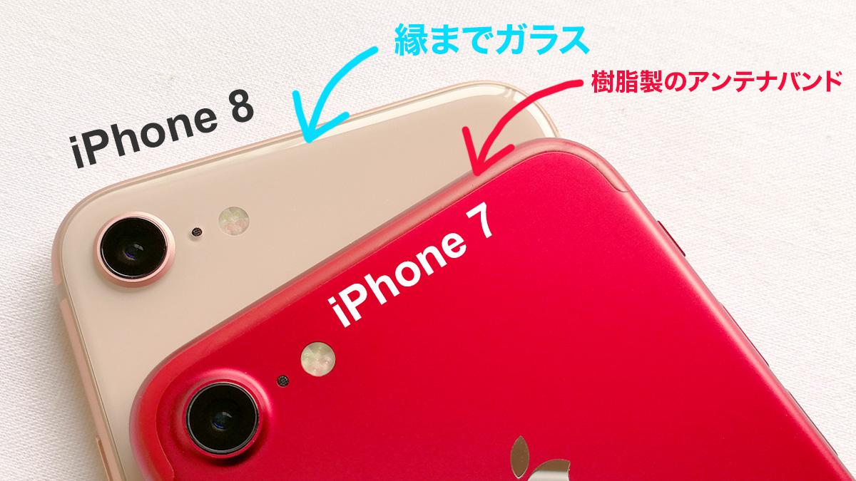 iPhone 8 vs iPhone 7 アンテナバンド付近の比較