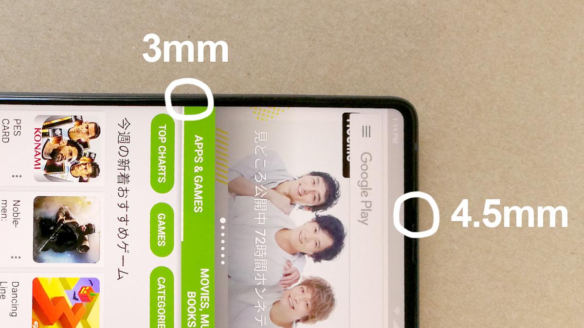 Xiaomi Mi MIX 2 エッジの幅