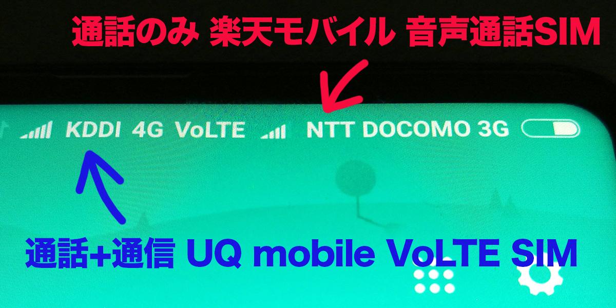 Xiaomi Mi MIX 2 UQ mobileと楽天モバイルの同時待ち受け